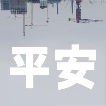 heian-soundtrack